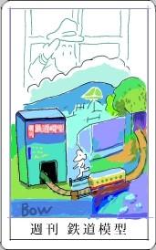 週刊 鉄道模型