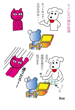 ちょんまげ講座CM.jpg