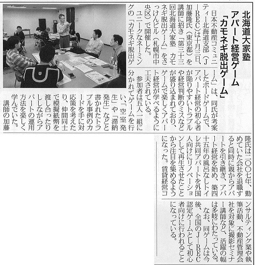 住宅産業新聞掲載 2015年11月1日