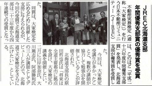 「J-REC北海道支部優秀支部賞の優秀賞を受賞」についての記事