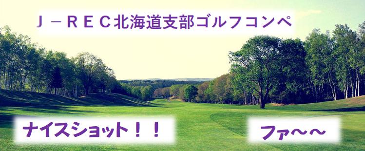 J-REC北海道支部ゴルフコンペ