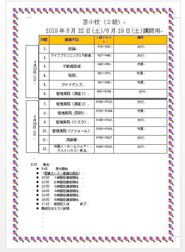 北海道支部苫小牧43期生時間割(2級)