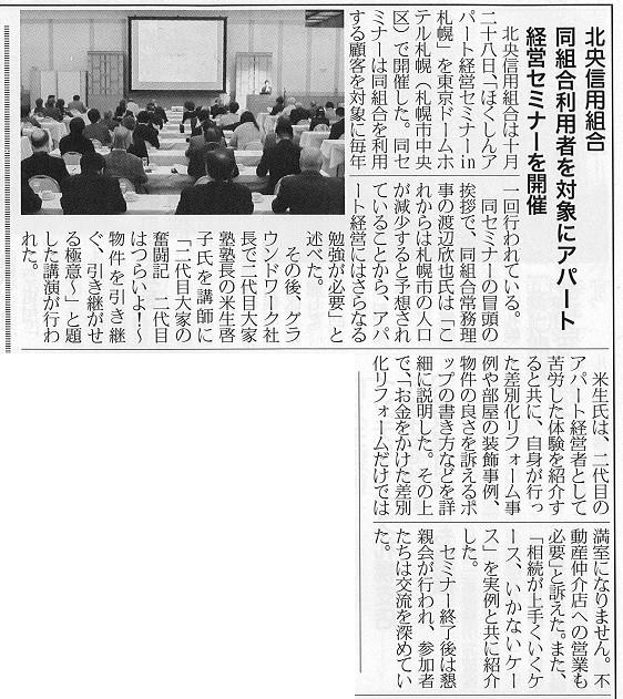 住宅産業新聞掲載 2015年12月1日