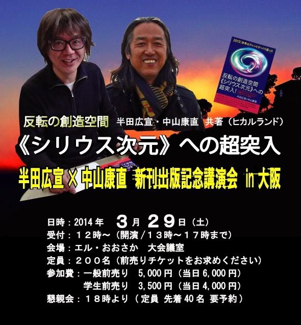 3月29日 半田広宣×中山康直 大阪講演会