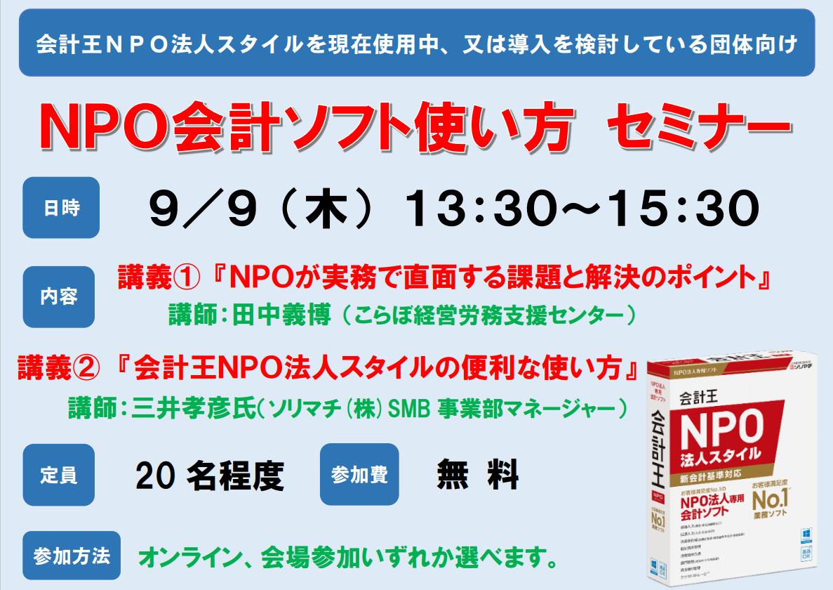 9/9(木)NPO会計ソフト使い方セミナー