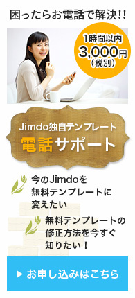 Jimdoテンプレート電話サポート「困ったらお電話で解決」1時間以内2,000円(税別)