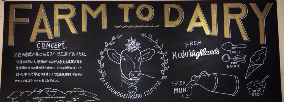 farm to dairy 牧場の新鮮な牛乳を、乳製品に加工販売。