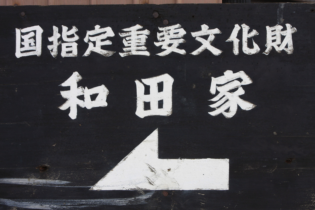 Shirakawa.go