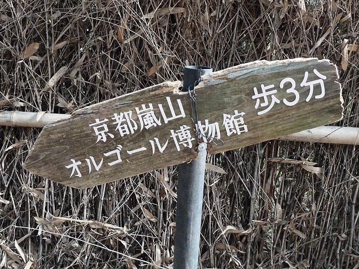 京都,,嵐山, Kyōto, Arashiyama