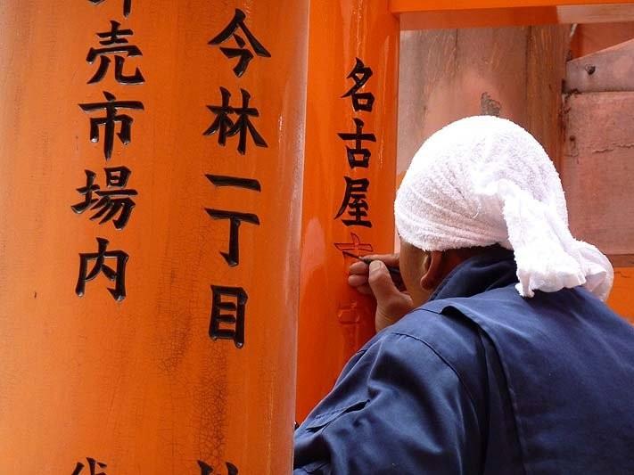 Kyoto, Fushimi Inari Schrein