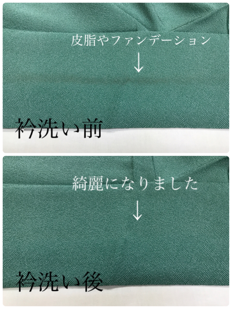 着物衿拭き 着物衿しみ抜き 着物クリーニング 横須賀