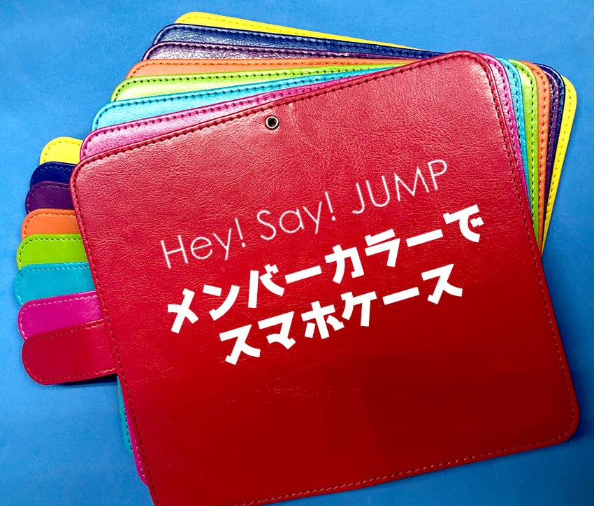 Hey!Say!Jump ヘイセイジャンプ スマホケース