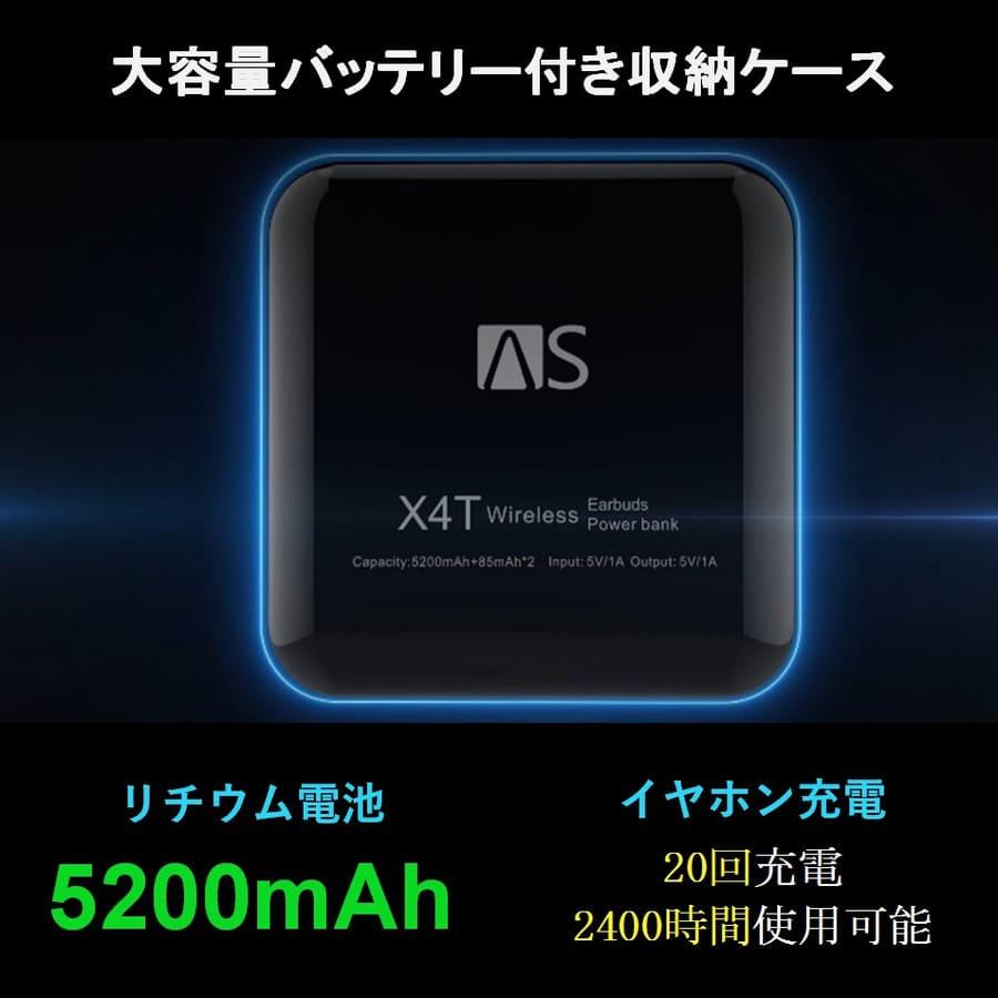 完全ワイヤレスイヤホン X4T リチウム電池 5200mAh