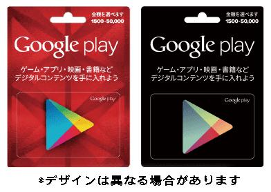 GooglePLAYバリアブルギフトカードでお支払いが出来ます。