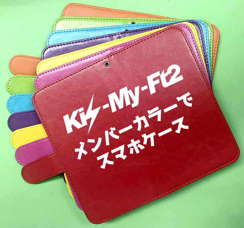 KisMyFt2 キスマイ スマホケース
