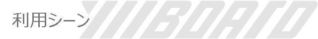 電動インラインスケートボード 利用シーン