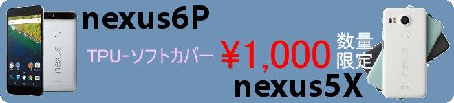 nexus シリーズ最新機種 TPU-ソフトカバー 数量限定特別価格でご提供