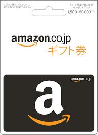 アマゾンバリアブルギフトカードでお支払いが出来ます。