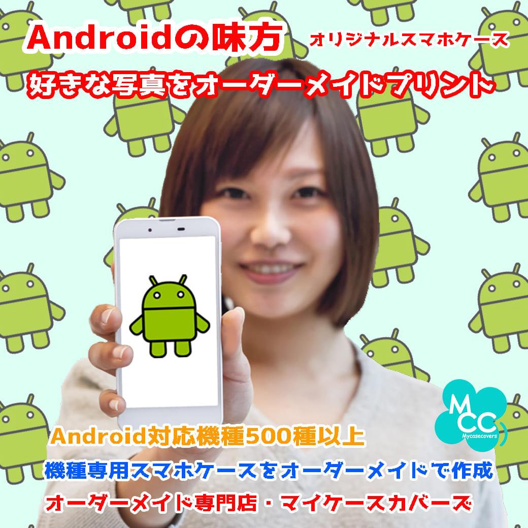 Androidの味方 オリジナルスマホケース 好きな写真で作る マイケースカバーズ