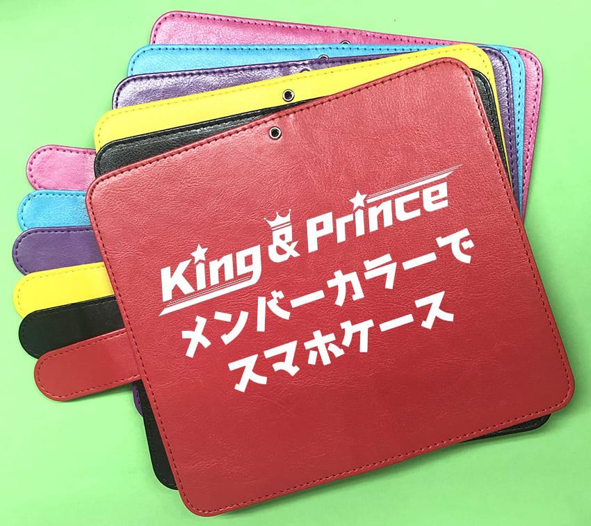 KING&PRINCE キンプリ スマホケース