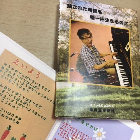 素骨董序歩林(すこっとじょぷりん)さんの本