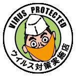 ウイルス対策実施店|VIRUS PROTECTED
