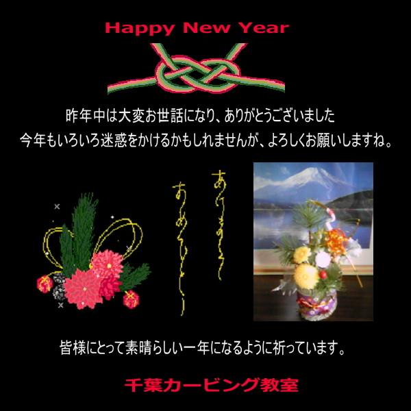 2012年 新年のご挨拶