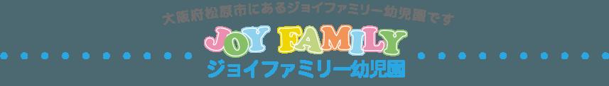 大阪府松原市にあつジョイファミリー幼児園。保育園・幼稚園をお探しの方、