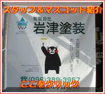 岩津塗装会社概要とスタッフ及びマスコット紹介。熊本県くまモン使用許可番号3197号