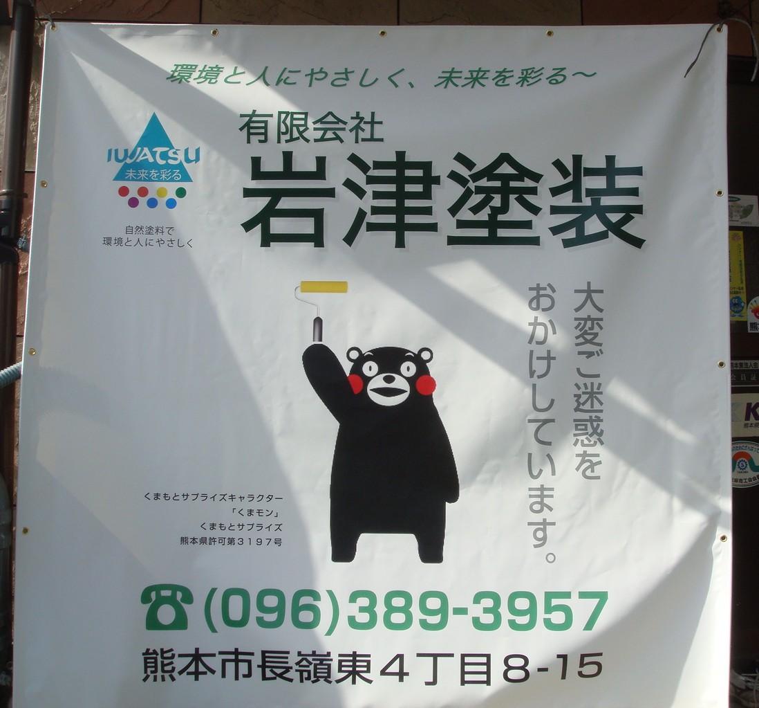 熊本県くまモン使用許可3197号