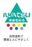 熊本市の塗装専門会社(有)岩津塗装ロゴ