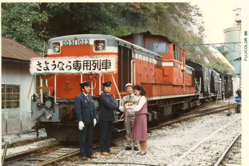 最後の専用列車