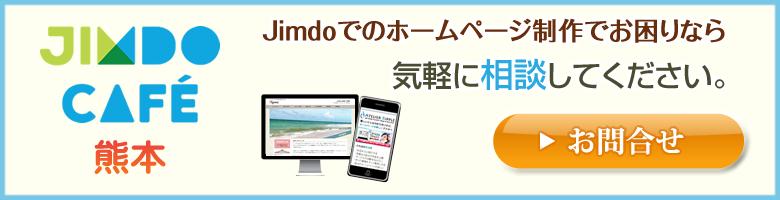 JimdoCafe 熊本の制作指導予約はこちら