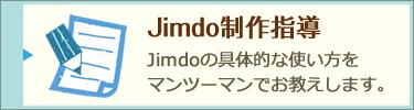 Jimdo制作指導