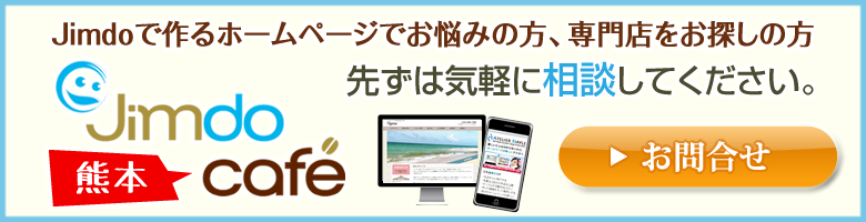 JimdoCafe 熊本への相談はこちら