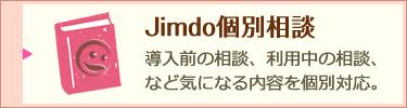 Jimdo個別相談