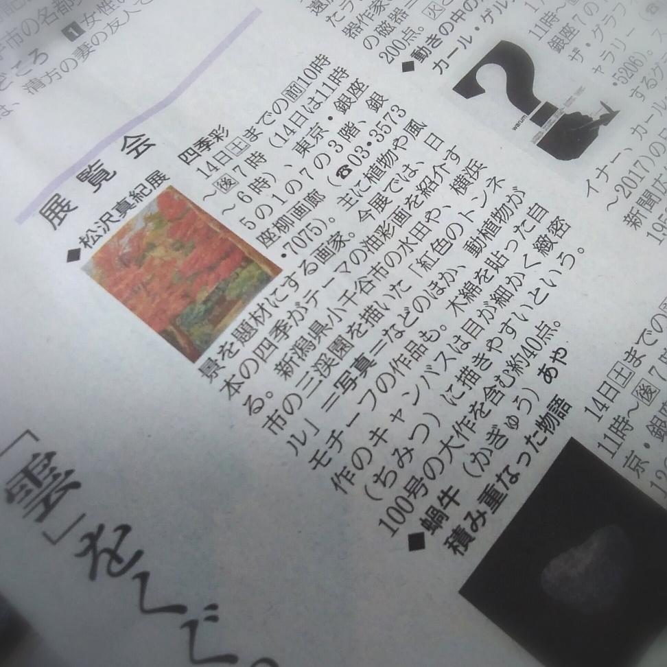 12月10日朝日新聞夕刊