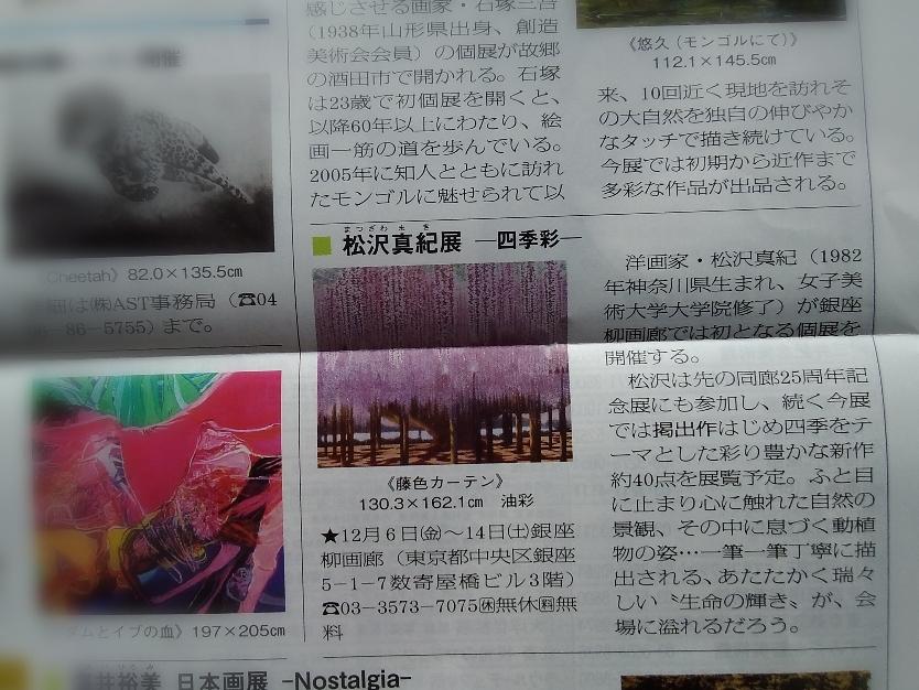 新美術新聞記事