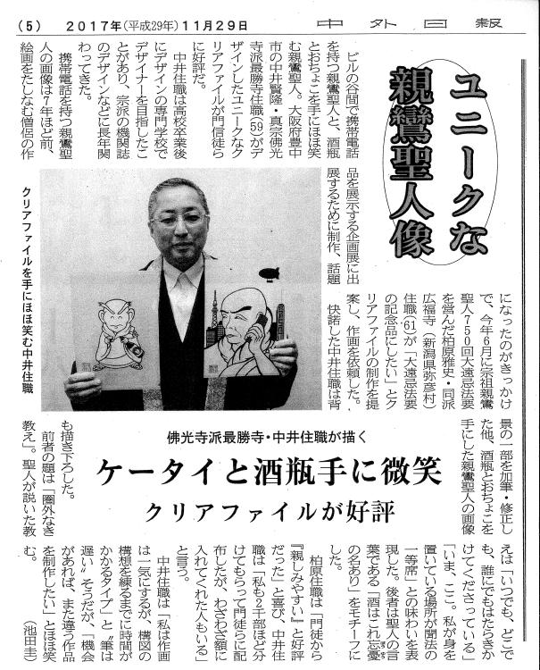 中外日報2017年11月29日版