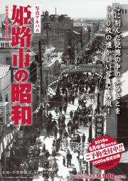 画像は「姫路市の昭和」のものです