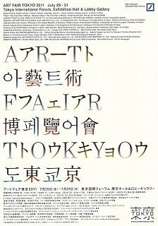 アートフェア東京 2011