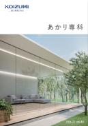 KOIZUMI照明「あかり専科 Vol.40」を読む  ~器具選び⇒光の教科書へ~