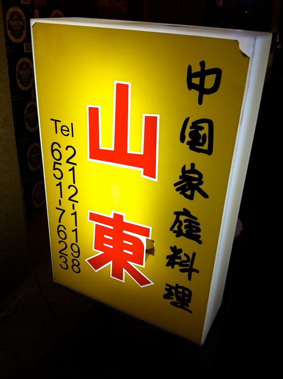 水餃子が美味しい 横浜 中華街 山東