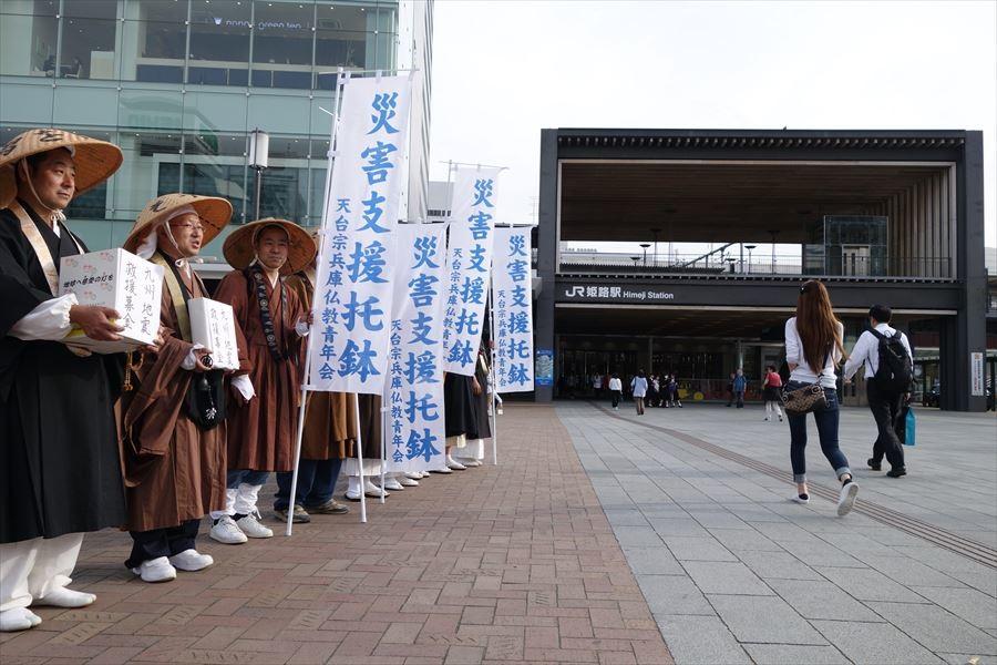 災害支援活動 天台声明兵庫社会奉仕會