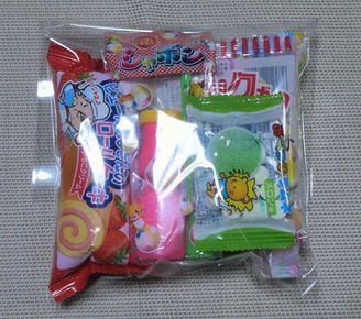 駄菓子詰め合わせ玩具入り 130円