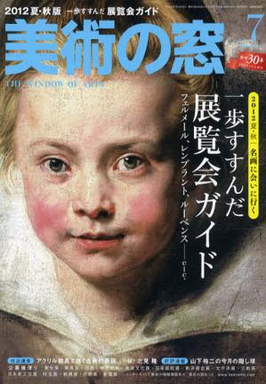 『美術の窓7月号』178ページ