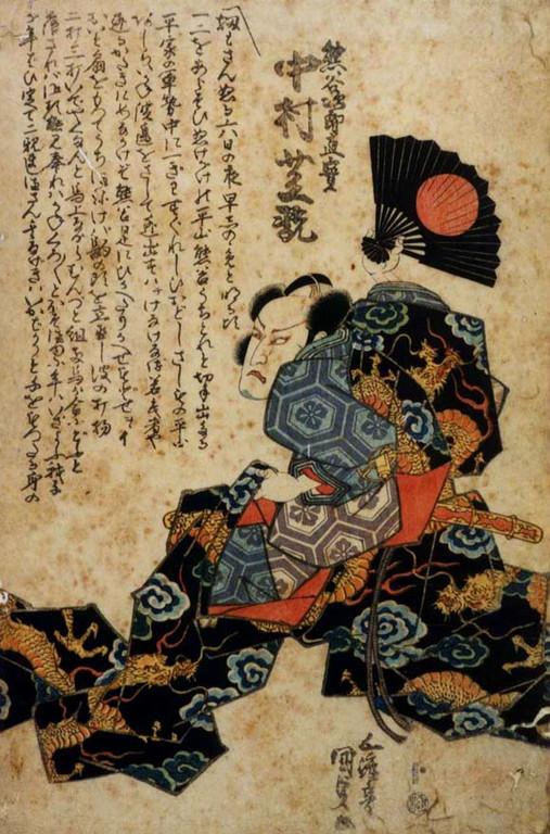 Utagawa Kunisada I : l'acteur Nakamura Shikan II dans le rôle de Naozane (1828).