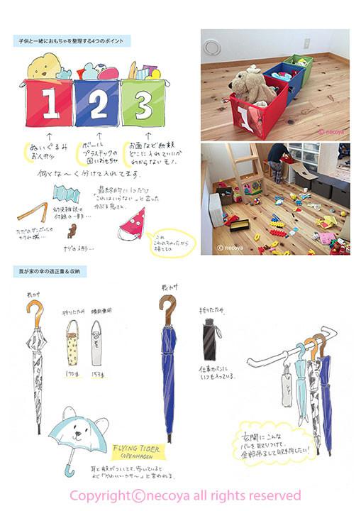 整理収納 イラスト お片づけ 子供のおもちゃ 傘
