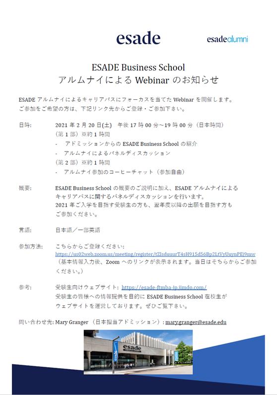 【終了しました!】ESADE Business School  アルムナイによるWebinarのお知らせ