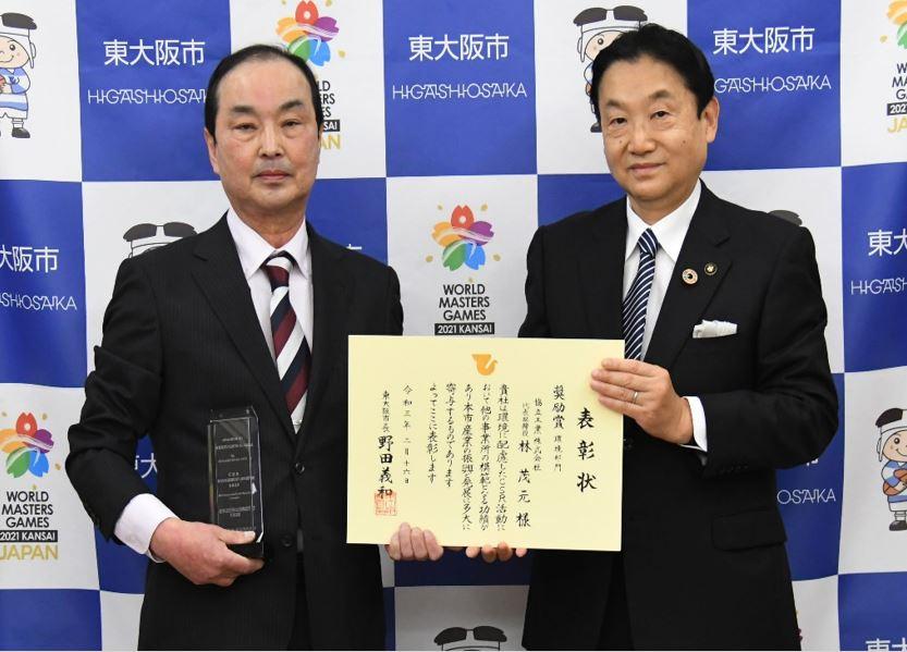 東大阪市CSR環境奨励賞